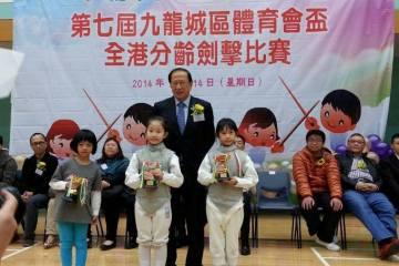 第七屆九龍城區體育會盃•全港分齡劍擊賽