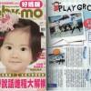 Baby-mo 好媽咪專訪 (6月號)