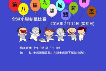 第八屆九龍城區體育會盃 全港小學劍擊比賽